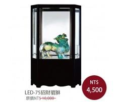 LED-75招財貔貅 櫥窗琉璃