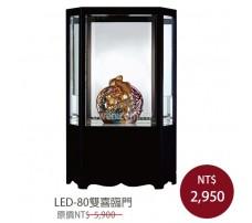 LED-80雙喜臨門 櫥窗琉璃