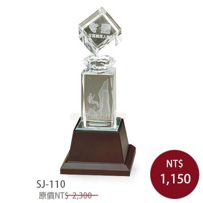 SJ-110 水晶實木獎牌