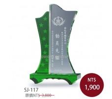 SJ-117 水晶獎牌