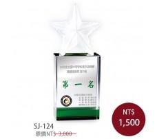 SJ-124 水晶獎牌