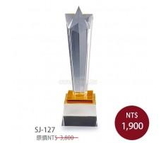SJ-127 水晶獎盃(大.中.小)