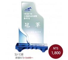 SJ-138 水晶獎牌