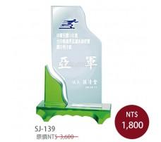 SJ-139 水晶獎牌