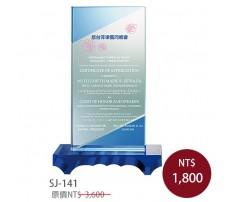 SJ-141 水晶獎牌