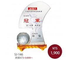 SJ-146 水晶獎盃
