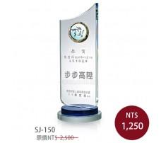 SJ-150水晶獎牌