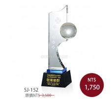 SJ-152 水晶獎盃