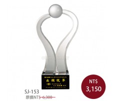 SJ-153水晶獎座