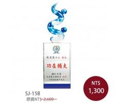 SJ-158水晶獎牌