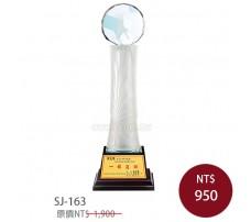 SJ-190 水晶實木獎牌