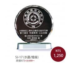 SJ-17 水晶獎牌(燈座)