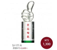 SJ-171A水晶獎牌