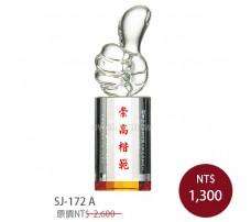 SJ-172A水晶獎牌