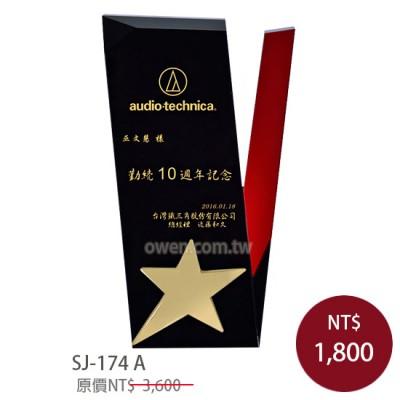 SJ-174A 水晶獎牌