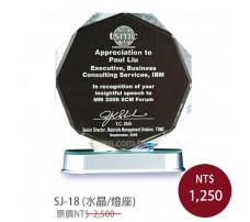 SJ-18 水晶獎牌(燈座)