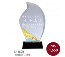 SJ-182B水晶獎牌
