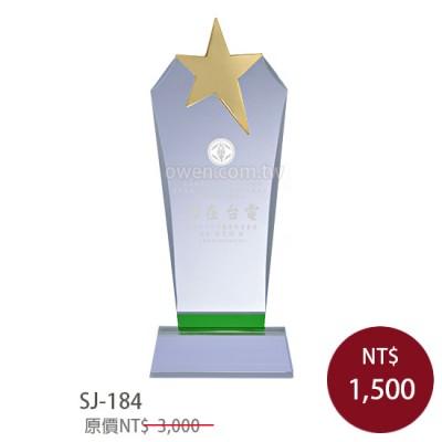SJ-184 水晶獎牌