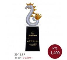 SJ-185F 拉絲琉璃獎座