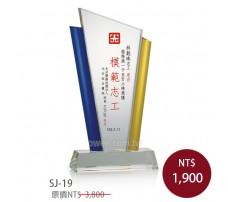 SJ-19 水晶獎牌