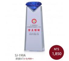 SJ-190A 水晶獎牌