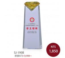 SJ-190B 水晶獎牌