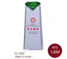 SJ-190C 水晶獎牌