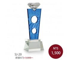 SJ-20 水晶獎牌