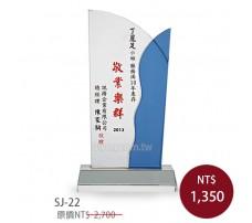 SJ-22 水晶獎牌