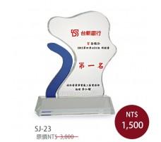 SJ-23 水晶獎牌