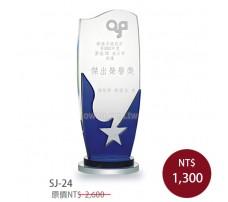 SJ-24 水晶獎牌