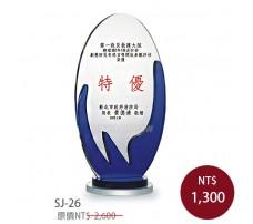 SJ-26 水晶獎牌