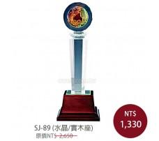 SJ-89 琉璃水晶實木獎牌(大.中.小)
