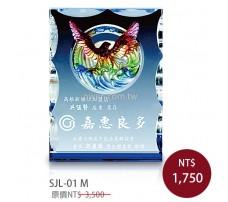 SJL-01 M 造型獎座