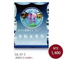 SJL-01 S 造型獎座