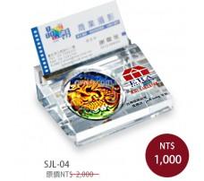 SJL-04 名片座 造型獎座