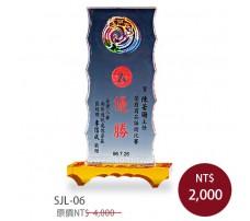 SJL-06 造型獎座