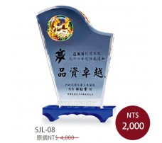SJL-08 造型獎座
