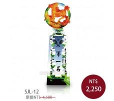 SJL-12造型獎座