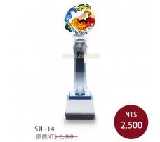 SJL-14 造型獎座
