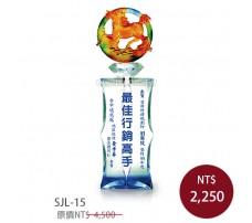 SJL-15造型獎座