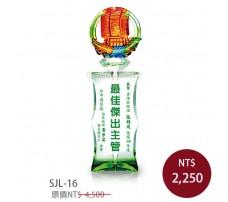 SJL-16造型獎座