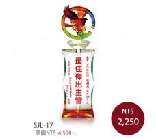 SJL-17造型獎座