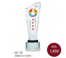 SJL-18 造型獎座