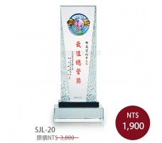 SJL-20 造型獎座