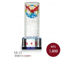 SJL-21 造型獎座