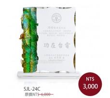 SJL-24 C 造型獎座