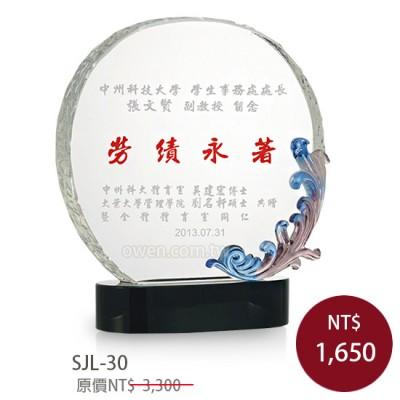 SJL-30水晶琉璃獎座