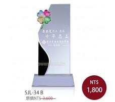 SJL-34水晶琉璃獎座(6款配件)