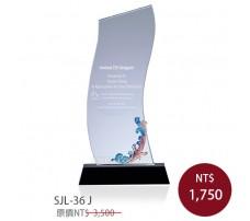 SJL-36水晶琉璃獎座(10款配件)